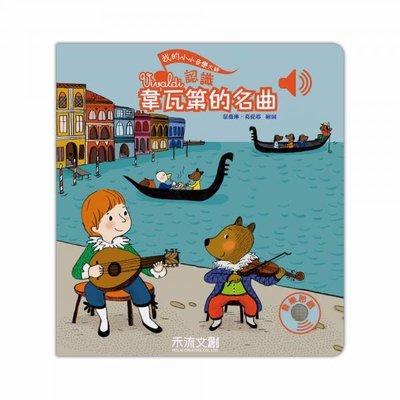 我的小小音樂大師-認識韋瓦第的名曲 音樂有聲書 古典音樂 圈圈幼教館