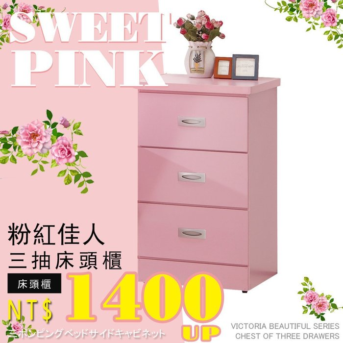 HOME MALL~粉紅佳人3抽床頭櫃 $1400元  (運費另計)
