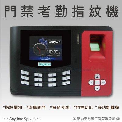 安力泰系統~ ☆☆~門禁考勤指紋機~☆☆單機直購價:7800
