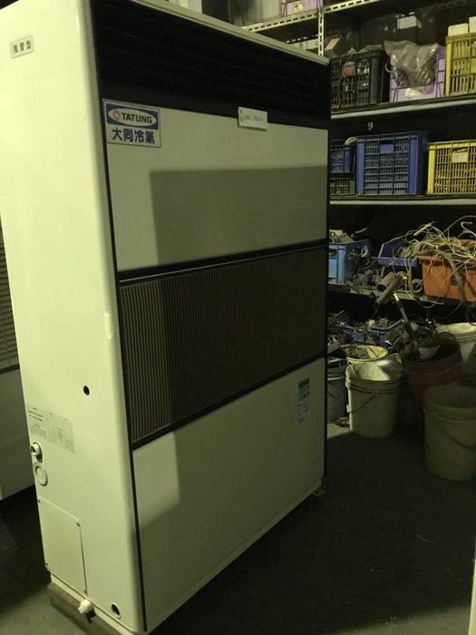 (大台北)中古大同10RT水冷箱型機3φ220V(編號:TA1061204)~冷氣空調拆除回收買賣出租~
