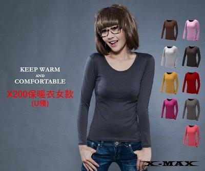 買2送1(贈品隨機)-排汗王~X-MAX~台灣製~X200保暖衣-女款U領~發熱衣~保暖衣~排汗~抗UV~防逆滲