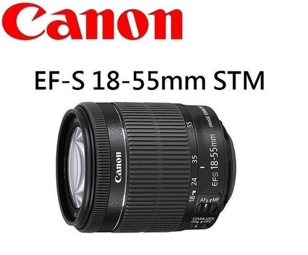 ((名揚數位)) CANON EF-S 18-55mm F3.5-5.6 IS STM 平行輸入 一年保固!