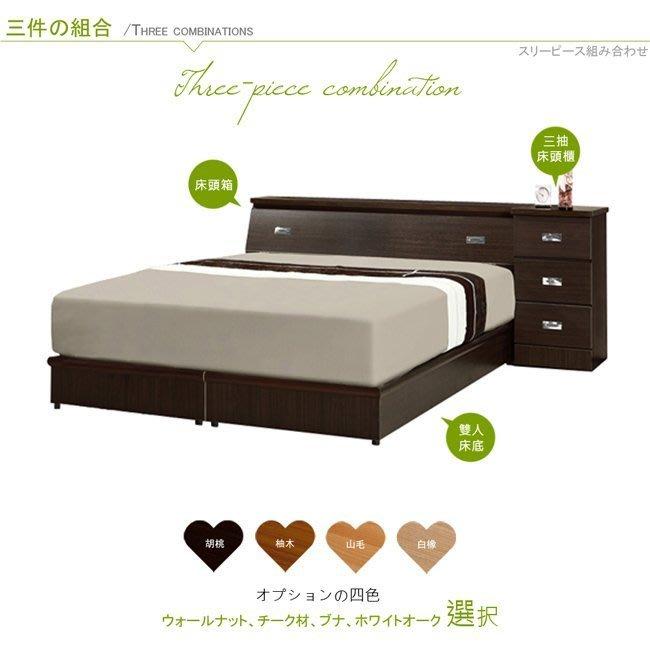 HOME MALL~房東最愛雙人床頭箱+3分床底+床頭櫃 3件式房間組(不含床墊)胡桃色-2999元(雙北市免運費)