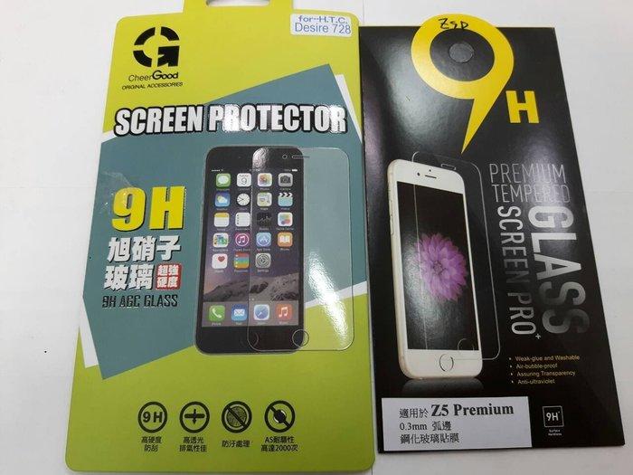 彰化手機館 9H鋼化玻璃貼 空壓殼 HTC U11 鋼化 保護貼 抗刮 保護膜 抗指紋 螢