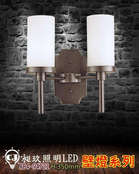 【昶玖照明LED】壁燈系列 客廳 臥房 餐桌 大樓 透天 工程 庭園 庭院 外牆 戶外 戶外燈 AB4-94721