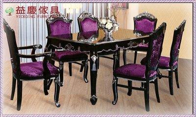 【大熊傢俱】RT-2050 新古典 餐桌 長桌 餐台 桌子 靠背椅 椅子 布墊椅 歐式 餐桌椅組