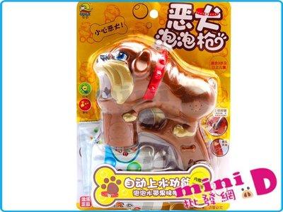 惡犬泡泡槍 小型泡泡槍 夏天 吹泡泡 電動 造型 戶外活動 泡泡 禮物 玩具批發【miniD】[7025180007]