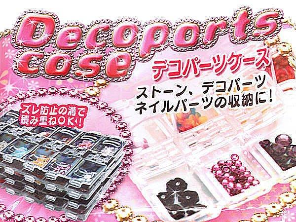 BO雜貨【SV3467】日本製 指甲彩繪12格珠珠收納盒 可視收納盒 藥盒 首飾盒 飾品收納