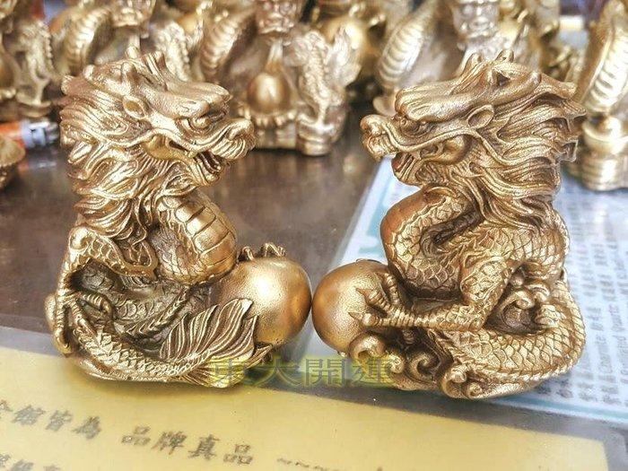 純銅龍雕擺件十二生肖風水龍開光龍青龍戲珠 工藝禮品(小號X1) 【東大開運館】
