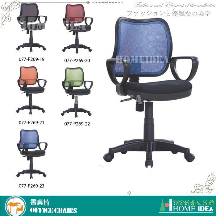 『888創意生活館』077-P269-23藍色高級網椅802$1,300元(13-2辦公桌辦公椅書桌電腦桌電)屏東家具