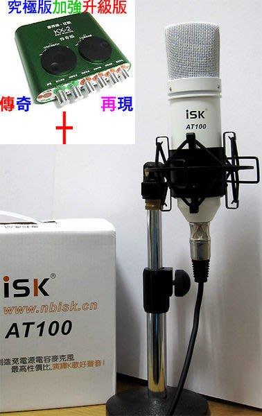 rc語音第8號套餐之4:真品 KX-2傳奇版+電容麥 ISK AT100+ 桌面升降支架 網路天空 at 100