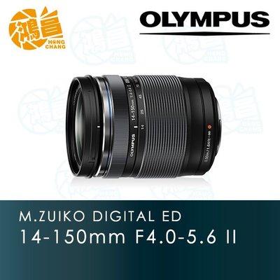 【鴻昌】Olympus M.ZUIKO ED 14-150mm F4.0-5.6 II 元佑公司貨 旅遊鏡 14-150