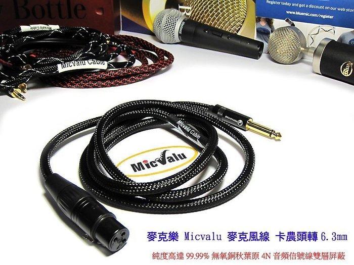 MicValu 麥克樂麥克風線1.5 公尺卡農頭轉6.3mm MIC線秋葉原 4N無氧銅 音頻線發燒級TRS轉 XLR