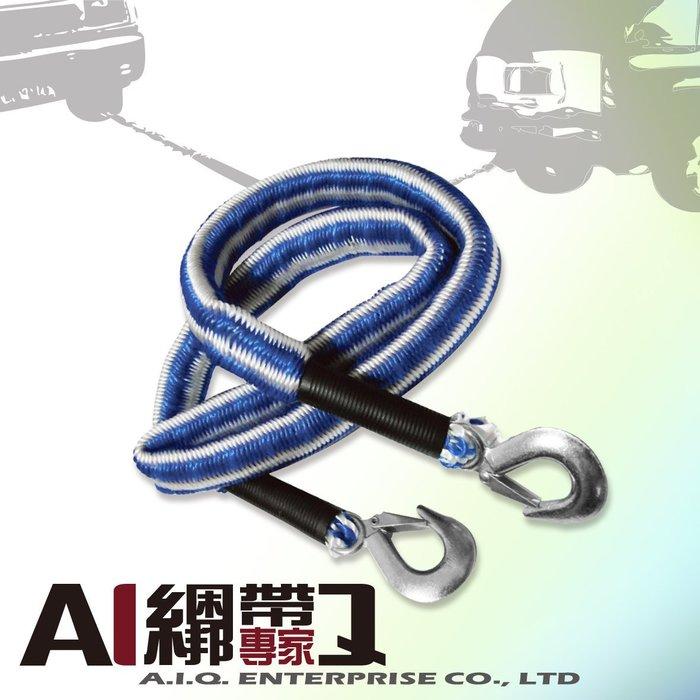 A.I.Q.綑綁帶專家- LT 0705 伸縮拖車繩1.5M~4M(5~14英呎) 牽引繩 拖車帶