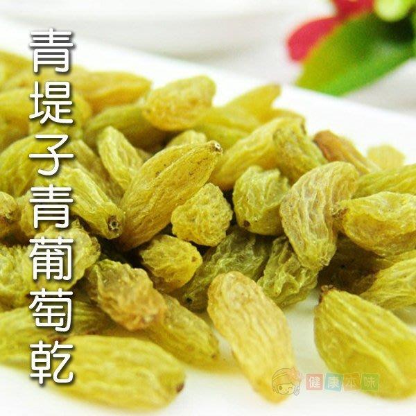青堤子青葡萄乾250g [TW00240]健康本味