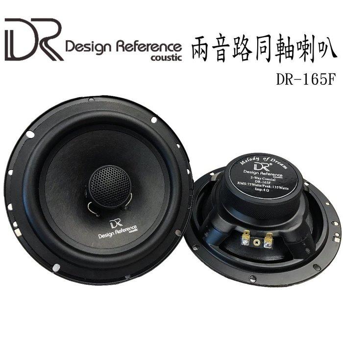 DR coustic DR-165F二音路同軸喇叭 原裝進口(FOCAL/MOREL/RAINBOW可參考)