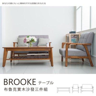 *鐵架小舖*布魯克 實木沙發茶几三件組 北歐簡約設計 台灣製造