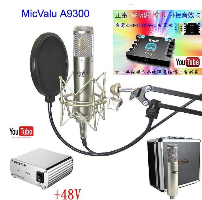 RC15號之3套餐:K10+Micvalu A9300電容式麥克風NB35懸臂支架防噴網48v幻象電源送166種音效