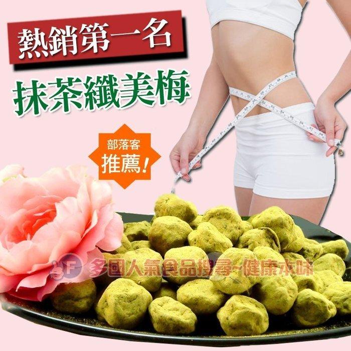 抹茶纖美梅 大包裝[TW00159] 健康本味