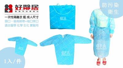 【好鄰居】隔離衣 藍 成人尺寸 適用醫學 化學 生化 實驗 拋棄式不織布隔離衣 袍式隔離衣 全罩式隔離衣 防污染化學藥劑