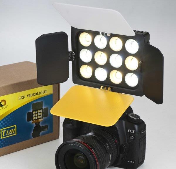 呈現攝影-ZIFON T12H LED燈套裝 錄影燈 12顆高亮度 雙色溫 1600流明 活動/婚禮記錄 附電池組