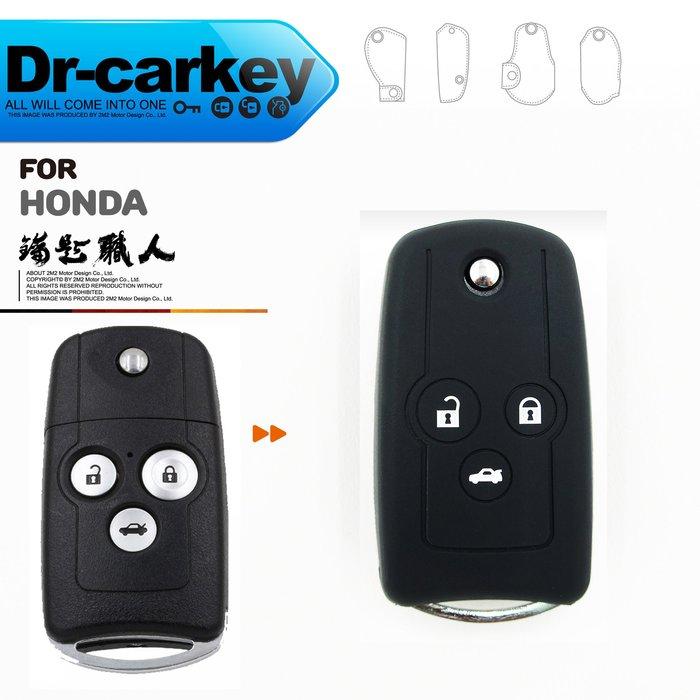 【鑰匙職人】HONDA CIVIC 9 ACCORD K13 本田 汽車鑰匙果凍套 折疊鑰匙 鑰匙矽膠套 鑰匙果凍套