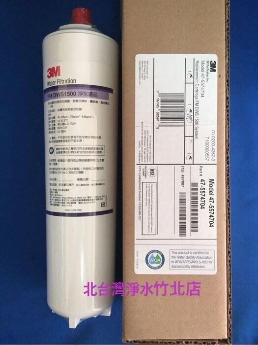 超取兩件  3M 濾心 淨水器 FM DWS 1500 除鉛 活性碳 高效能濾心 可 CU