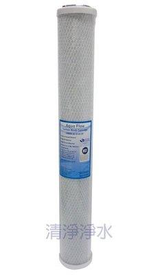 【清淨淨水店】Aqua-Flow 20英吋小胖 CTO塊狀活性炭濾心,台灣製造NSF認證190元