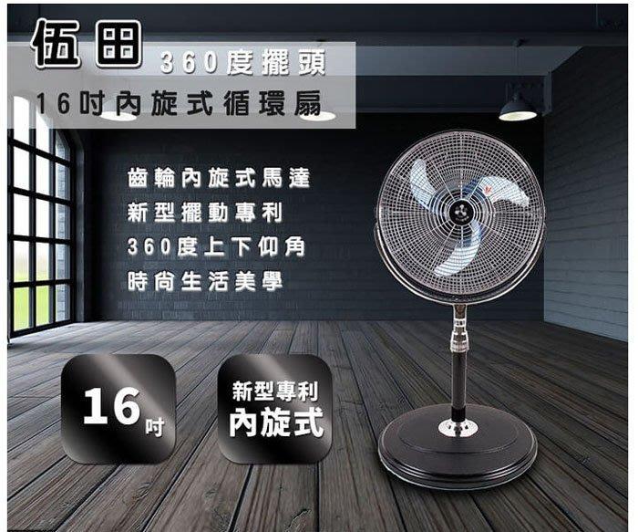 武田電風扇 16吋 內旋轉 360度 擺頭循環扇 空氣循環 搭冷氣空調更佳