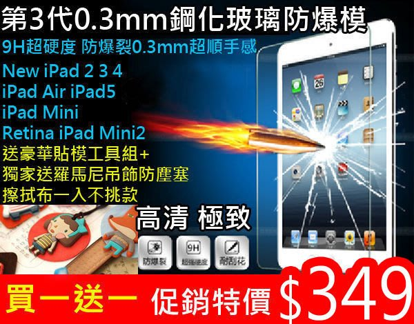 【東京數位】買一送一超薄 0.3mm 9H  鋼化玻璃保護貼 強化玻璃膜 iPad Air mini iPad 2/3/4/5 mini2