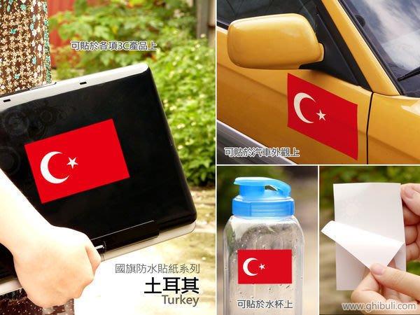 【國旗貼紙專賣店】土耳其國旗貼紙/機車/汽車/抗UV/防水/Turkey/各國家、各尺寸都有賣
