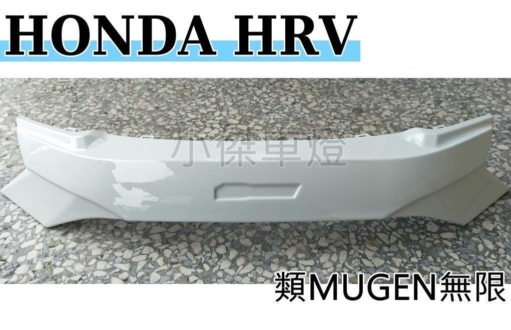 JY MOTOR 車身套件 - HONDA HRV 類MUGEN無限 水箱護罩 水箱罩 含烤漆 2500