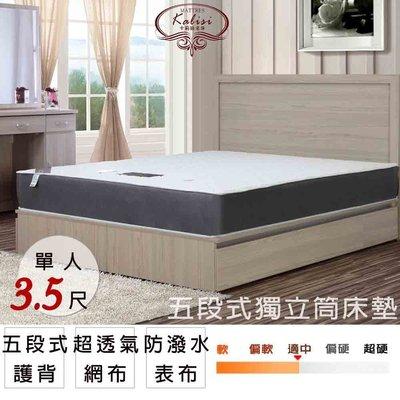 床墊【UHO】Kailisi卡莉絲名床-超透氣防潑水五段式3.5尺單人 獨立筒床墊 中彰免運