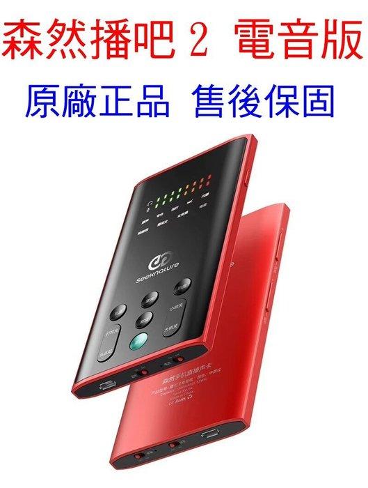 送200元保護套 森然播吧 2 播吧二代 電音版 安卓/蘋果 手機直播 可接電腦伴奏 可免電腦 送166音效軟體