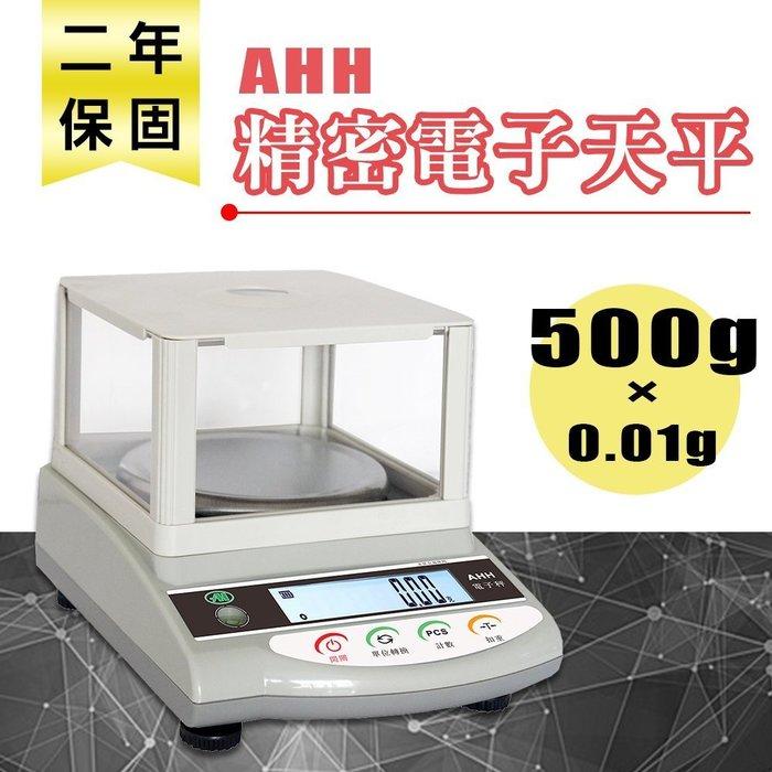 AHH 精密電子天平【500g×0.01g】磅秤 電子秤 化工廠生技廠實驗室 防風罩 克拉台兩 外接轉接器