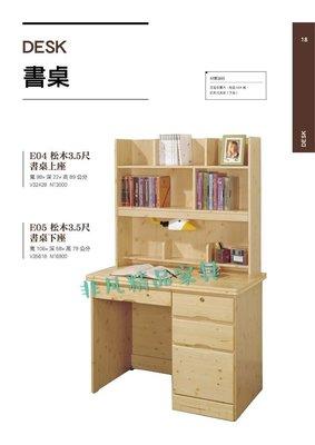 非凡精品家具 全新 松木書桌*(上下座可拆買)*辦公桌*唸書桌*木桌*工作桌*電腦桌