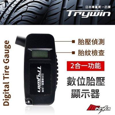 【禾笙科技】免運 Trywin 日本車載第一品牌 二合一 數位胎壓顯示器 胎壓 10