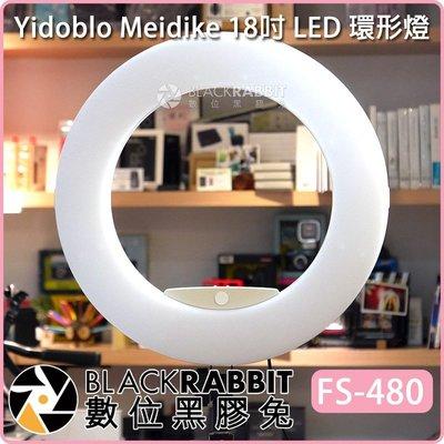 數位黑膠兔【 Yidoblo Meidike FS-480 18吋 LED 環形燈 】 補光燈 攝影燈 環燈 直播 彩妝