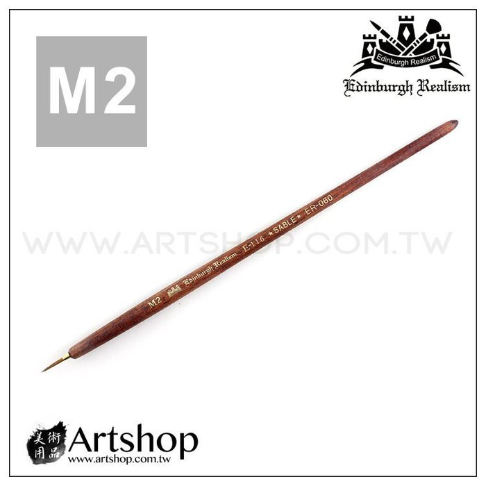 【Artshop美術用品】愛丁堡 E116 純貂圭筆「#M2」