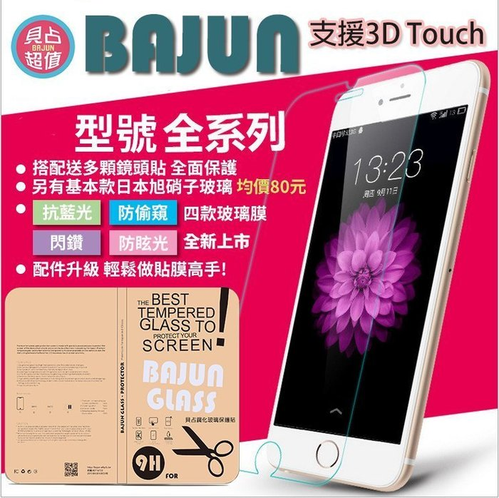【貝占】BAJUN鋼化玻璃保護貼膜iphone7 8 6s plus J7 Note5 Z5E9+Zenfone2 3