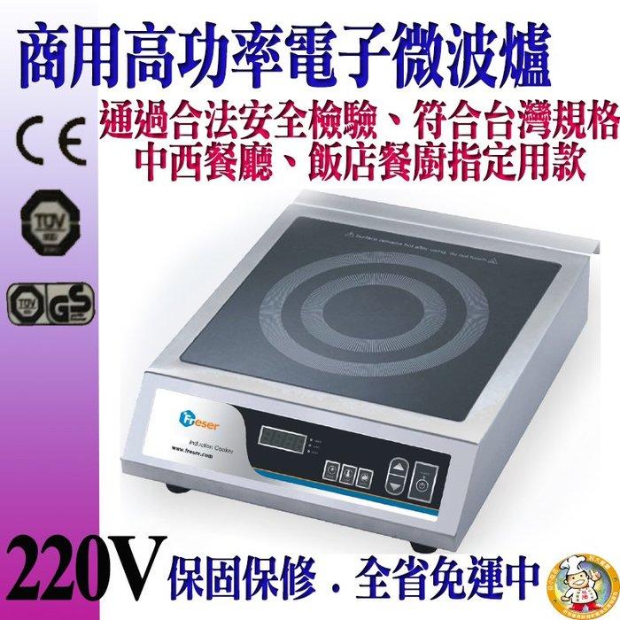 駿陽餐飲設備【和平店】--全新商用熱門款大功率電磁爐-CIC3500 耐熱液晶簡易操作快煮湯煮茶炒菜煎肉義大利麵