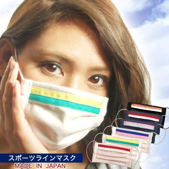 6折特價 日本製 口罩 條紋  兒童 大人 可水洗 純棉 透氣 抗花粉 吸水 速乾 高機能 防 花粉 感冒