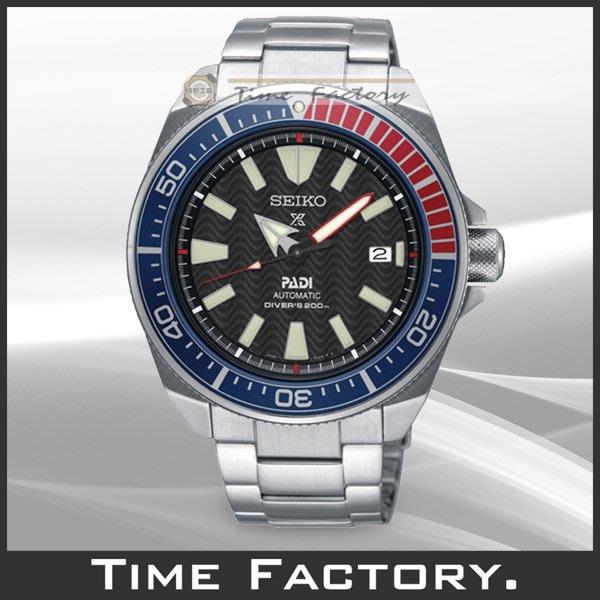 【時間工廠】SEIKO 精工 PROSPEX 潛水機械錶 SRPB99J1 SRPB99 PADI聯名限量款