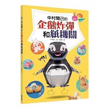 【小幫手2館】遠流  中村開己的企鵝炸彈和紙機關