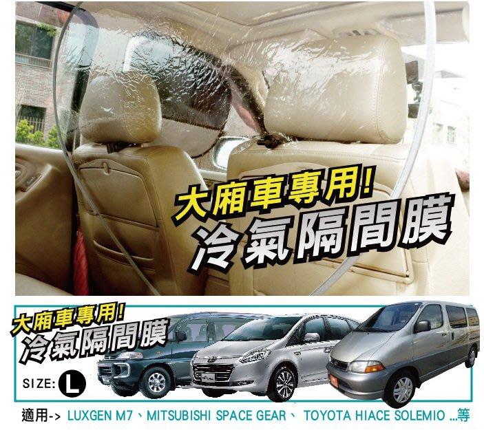 YP逸品小舖 《免運-大廂車用》 汽車冷氣隔間膜 省油 節能 提升冷房效果 汽車隔熱 汽車隔間簾 汽車前後隔間 車內降溫
