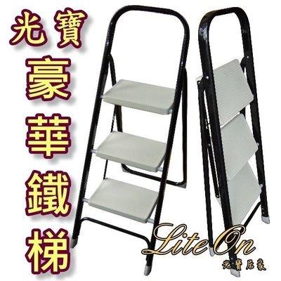 光寶豪華梯 3尺豪華鐵梯 3階 三尺 ...