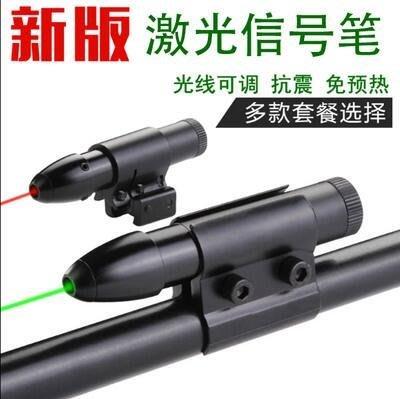 紅外線瞄準器前置抗震激光瞄準器激光筆紅外線激光瞄準可調教師筆