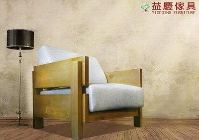 【大熊傢俱】DG-7 布沙發 原木布沙發 現代 木製沙發 實木組椅 北歐布沙發 日式和風沙發 單人椅  工廠直營