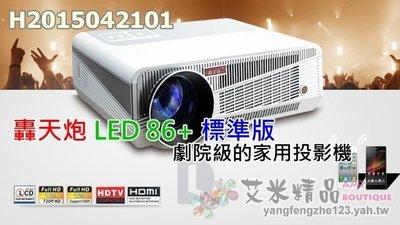 【艾米精品】LED86+標準版(贈送:雙用MHL3.0線)劇院級投影機3000流明1280x800像素UC40UC80