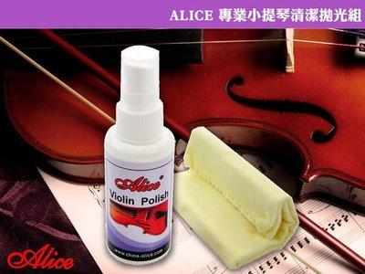 【MaiJai Music】Alice 專業小提琴清潔拋光組
